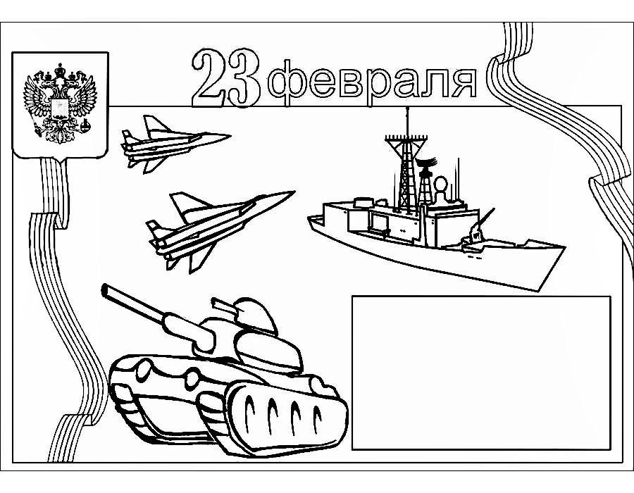 Раскраска танки война