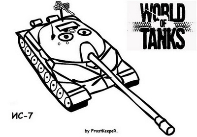 Танки world of tanks раскраски