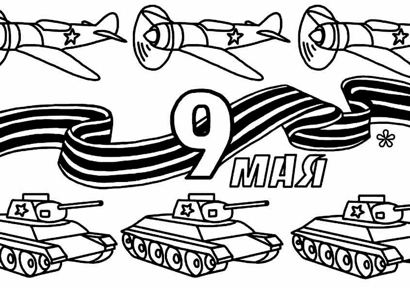 Раскраска танка Танки и самолеты онлайн