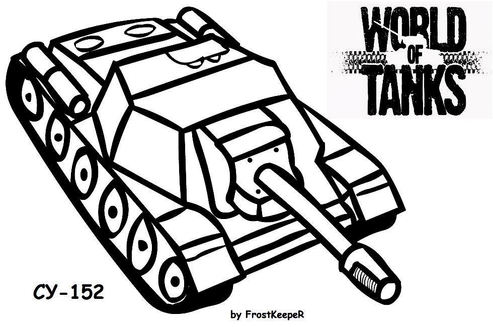 Раскраска танка World of Tanks СУ-152 онлайн